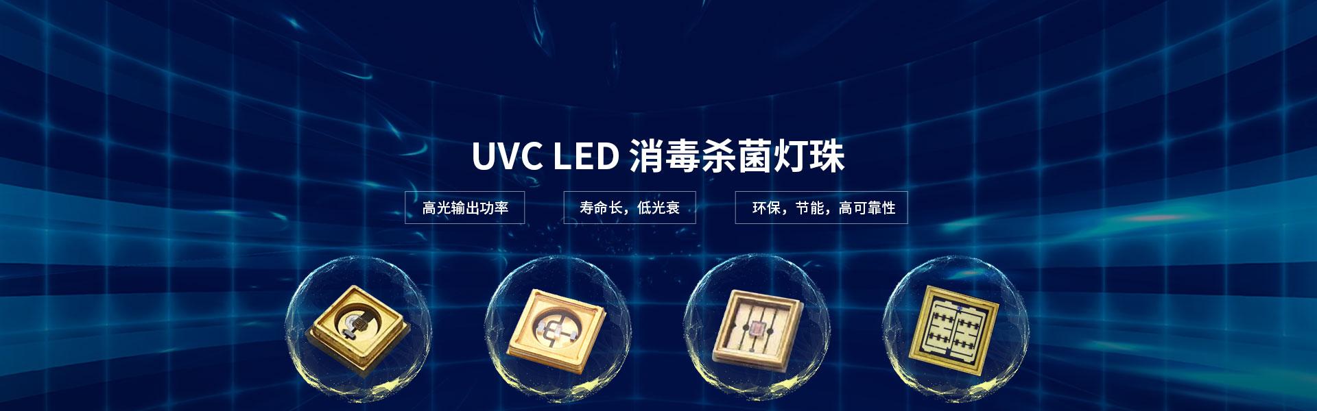 UVC LED消毒杀菌灯珠